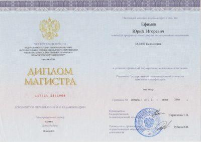 Диплом психолога Ефимов Ю.И.