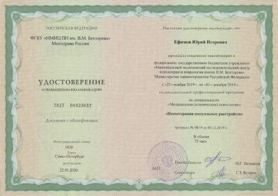 Сертификат психотерапия сексуальных расстройств Ефимов Ю.И. 2020