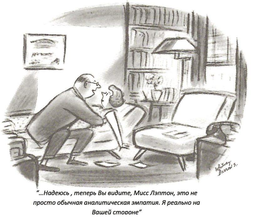 Контрперенос и перенос в психологии
