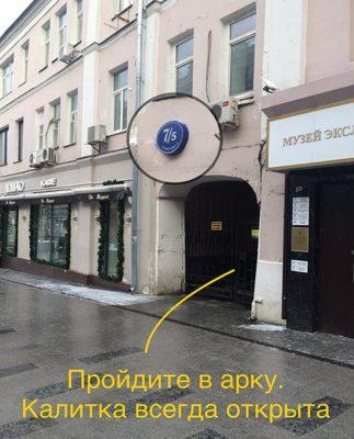 Адрес психологического кабинета Кузнецкий мост