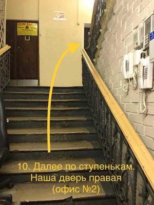 Адрес психологического кабинета Проспект мира