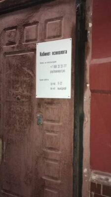 Адрес психологического кабинета Таганская